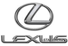 Lexus - кузовные работы
