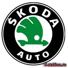 Автомобили Skoda (Шкода)