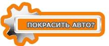 Покраска машины: покрасить авто в Москве