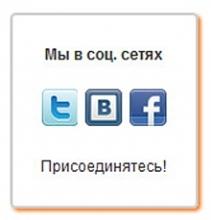 Мы в соцсетях: присоединяйтесь!
